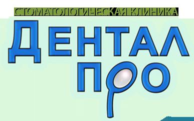 ДенталПро.ru